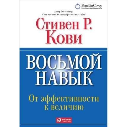 Книга Восьмой навык: От эффективности к величию (твердый переплет)