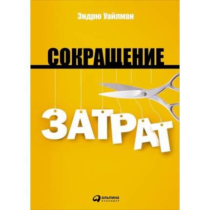 Книга Сокращение затрат