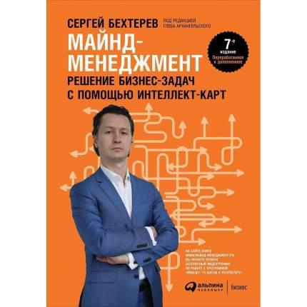 Книга Майнд-менеджмент: Решение бизнес-задач с помощью интеллект-карт