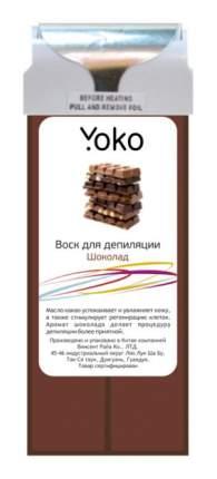 Воск для для депиляции Yoko Шоколадный 100 г