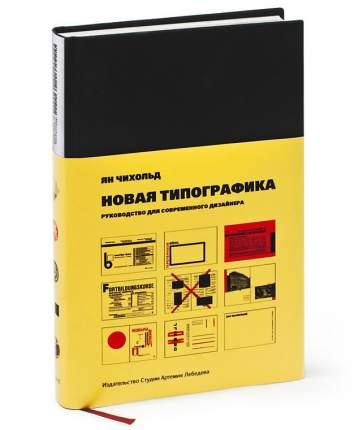 Книга Новая типографика. Руководство для современного дизайнера. пятое издание