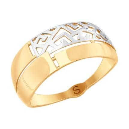Кольцо женское SOKOLOV из золота 017802 р.18