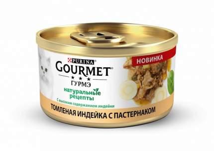 Консервы для кошек Gourmet Натуральные рецепты, с томленой индейкой и пастернаком, 85г