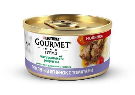 Консервы для кошек Gourmet Натуральные рецепты, томленый ягненок с томатами, 85г