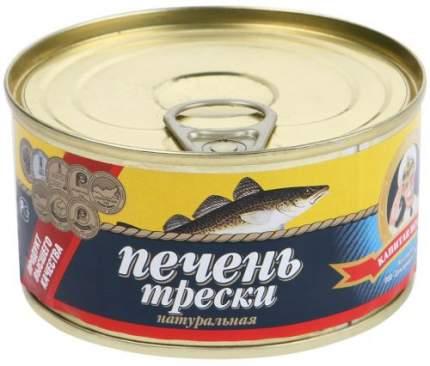 Печень трески Капитан вкусов Дальпромрыба ключ 230гр