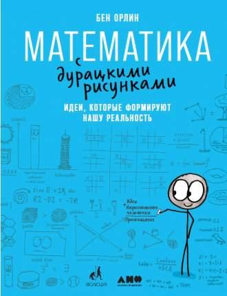 Книга Математика с дурацкими рисунками: Идеи, которые формируют нашу реальность