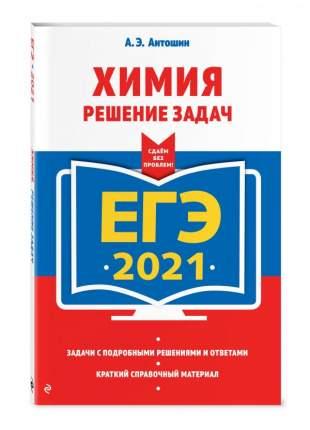 ЕГЭ-2021. Химия. Решение задач