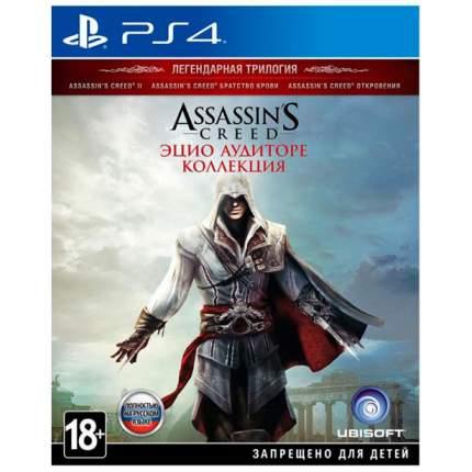 Игра Assassin's Creed The Ezio Collection для PlayStation 4