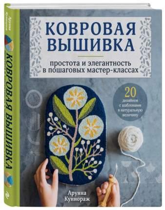Книга Ковровая вышивка. Простота и элегантность в пошаговых мастер-классах