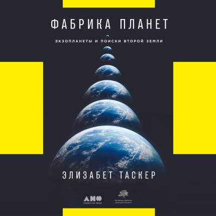 Фабрика планет: Экзопланеты и поиски второй Земли