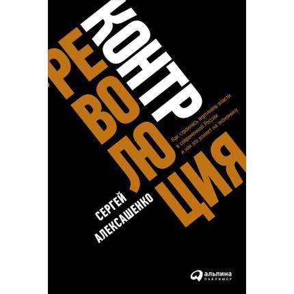 Контрреволюция: Как строилась вертикаль власти в современной России и как это влияет на...
