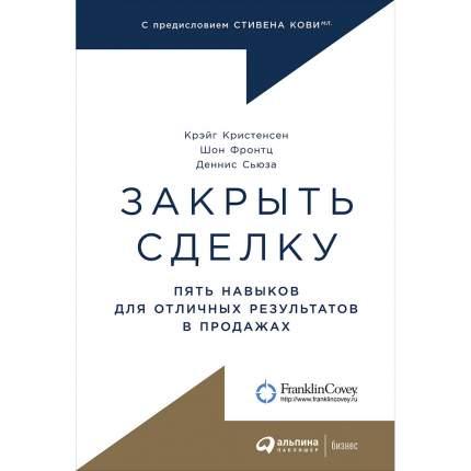 Книга Закрыть сделку: Пять навыков для отличных результатов в продажах