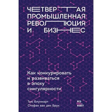 Книга Четвертая промышленная революция и бизнес: Как конкурировать и развиваться в эпох...