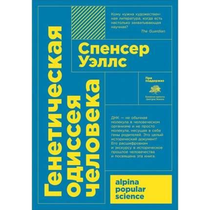 Книга Генетическая одиссея человека (карманный формат)