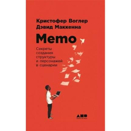 Книга Memo: Секреты создания структуры и персонажей в сценарии. твердый переплет