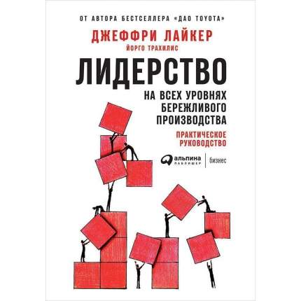 Книга Лидерство на всех уровнях бережливого производства: Практическое руководство