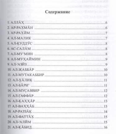 Книга 99 имён Аллаха, Значение, смысл и польза
