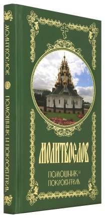 Книга Молитвослов, Помощник и Покровитель, Религиозное издание