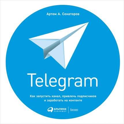 Книга Telegram: Как запустить канал, привлечь подписчиков и заработать на контенте