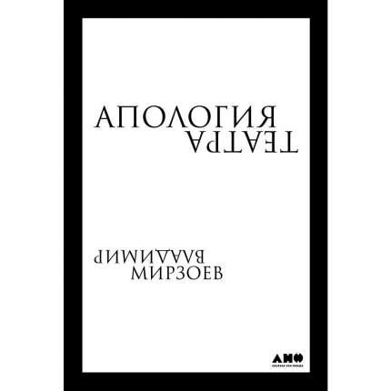 Книга Апология театра