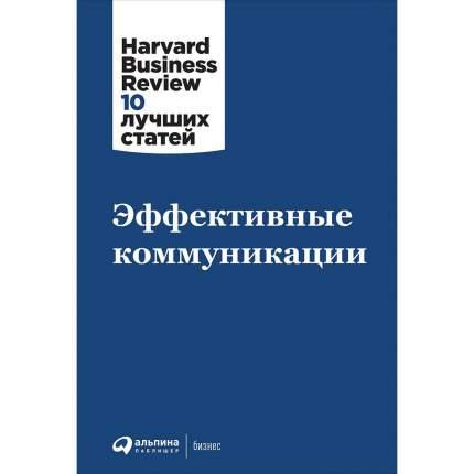 Книга Эффективные коммуникации