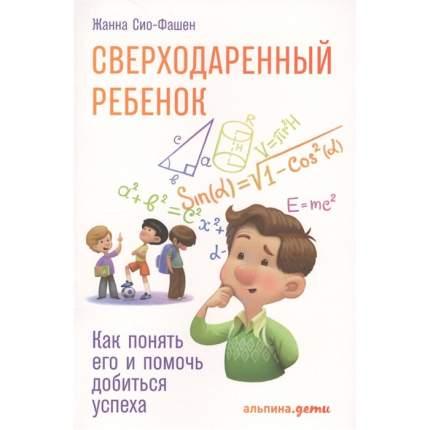 Сверходаренный ребенок: Как понять его и помочь добиться успеха