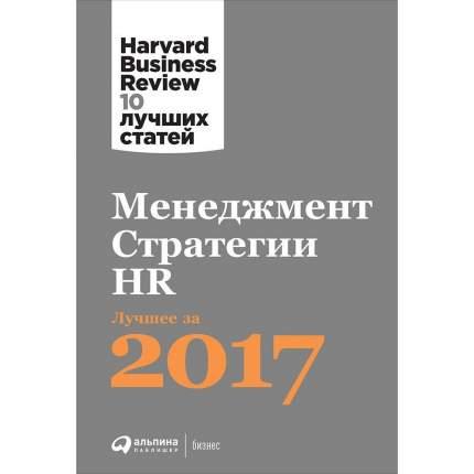 Книга Менеджмент. Стратегии. HR: Лучшее за 2017 год