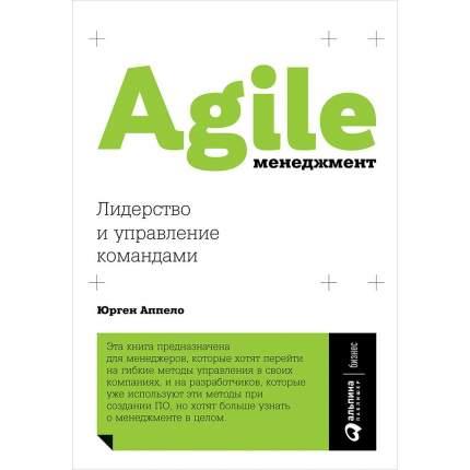 Книга Agile-менеджмент: Лидерство и управление командами