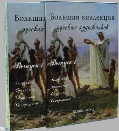 Книга Большая коллекция русских художников 1