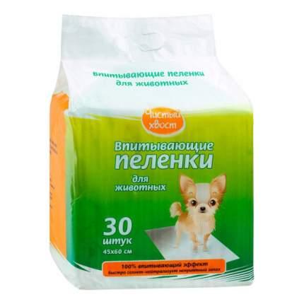 Пеленки для домашних животных, 60х45см