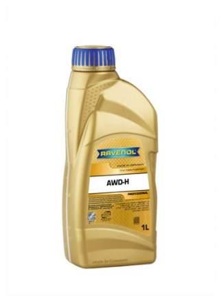 Масло RAVENOL AWD-H Fluid 1 л