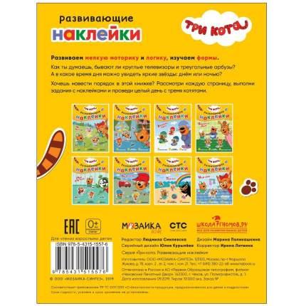 Развивающая книга с наклейками Мозаика-Синтез Наш день Три кота