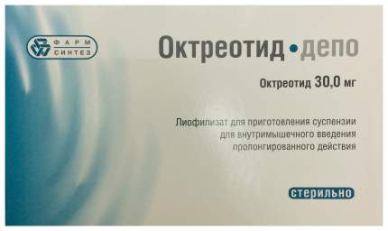 Октреотид-депо лиофилизат для сусп. для в/м введ. пролонг. д-я 30 мг фл. с р-лем №1