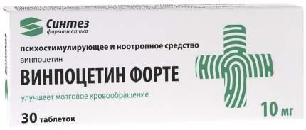 Винпоцетин форте таблетки 10 мг 30 шт.
