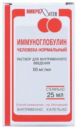 Иммуноглобулин человека нормальный раствор для инф. 50 мг/мл фл. 25 мл
