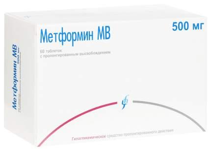 Метформин МВ таблетки пролонг. 500 мг 60 шт.