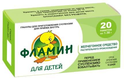 Фламин гранулы для детей 1,38 20 шт.