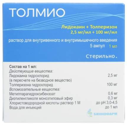 Толмио раствор для в/в и в/м введ. 2,5 мг/мл+100 мг/мл амп. 1 мл 5 шт.