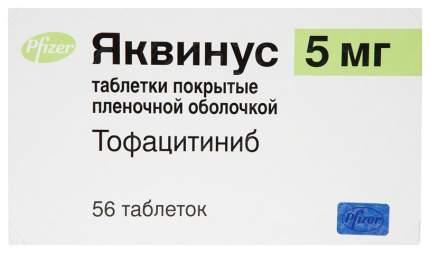 Яквинус таблетки, покрытые пленочной оболочкой 5 мг 56 шт.