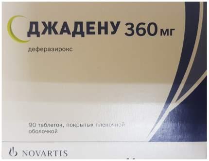 Джадену таблетки, покрытые пленочной оболочкой 360 мг 90 шт.