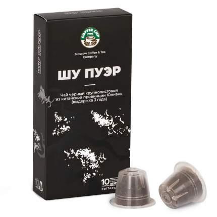"""Чай Coffee Cup """"Шу пуэр"""", черный, в капсулах для кофемашины Nespresso, 10 капсул"""