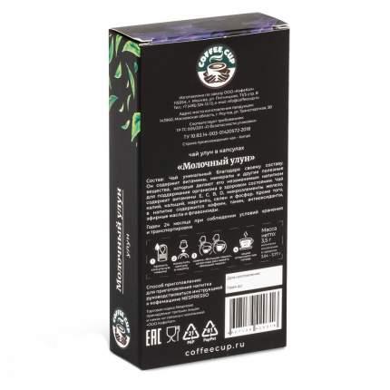 """Чай Coffee Cup """"Молочный улун"""", зеленый, в капсулах для кофемашины Nespresso, 10 капсул"""