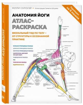 Книга Анатомия йоги: атлас-раскраска. Визуальный гид по телу — от структуры к осознанн...