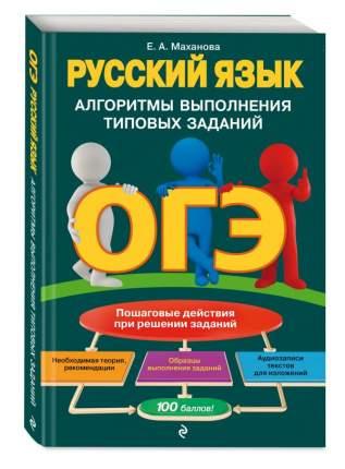 ОГЭ. Русский язык. Алгоритмы выполнения типовых заданий