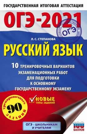 Книга ОГЭ-2021. Русский язык (60х90/16) 10 тренировочных вариантов экзаменационных рабо...