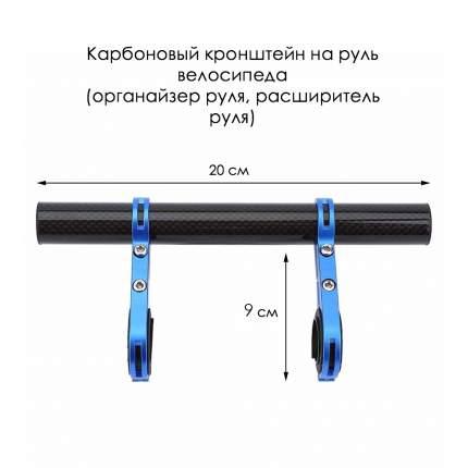 Карбоновый кронштейн на руль велосипеда синий, 20х9х3см, MoscowCycling  MC-KRON-12