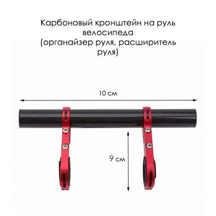 Карбоновый кронштейн на руль велосипеда красный, 10х9х3см, MoscowCycling MC-KRON-8