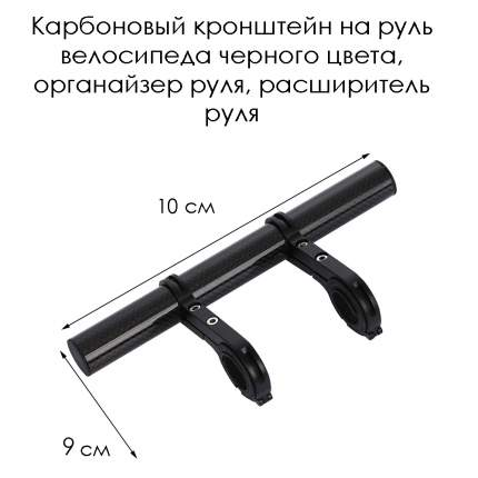 Карбоновый кронштейн на руль велосипеда черный, 10х9х3см, MoscowCycling MC-KRON-7