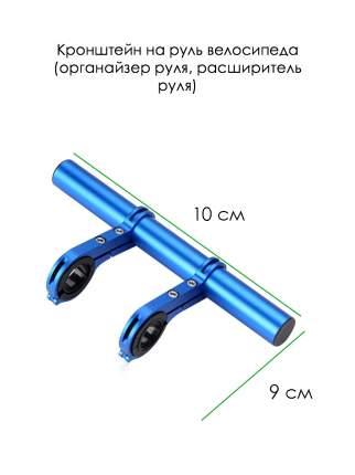 Кронштейн на руль велосипеда синий 10х9х3 см, MoscowCycling MC-KRON-3