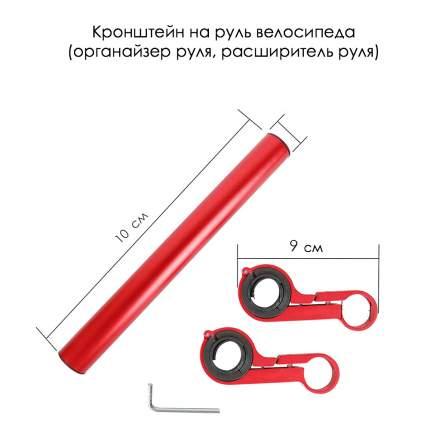 Кронштейн на руль велосипеда красного цвета, 10х9х3см, MoscowCycling MC-KRON-2